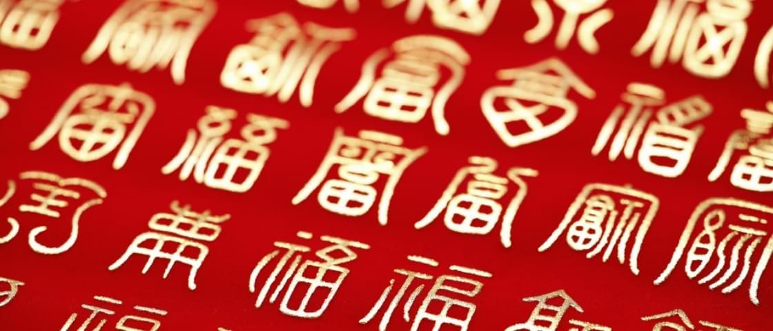 Descubra quais são os ideogramas chineses mais complexos de todos