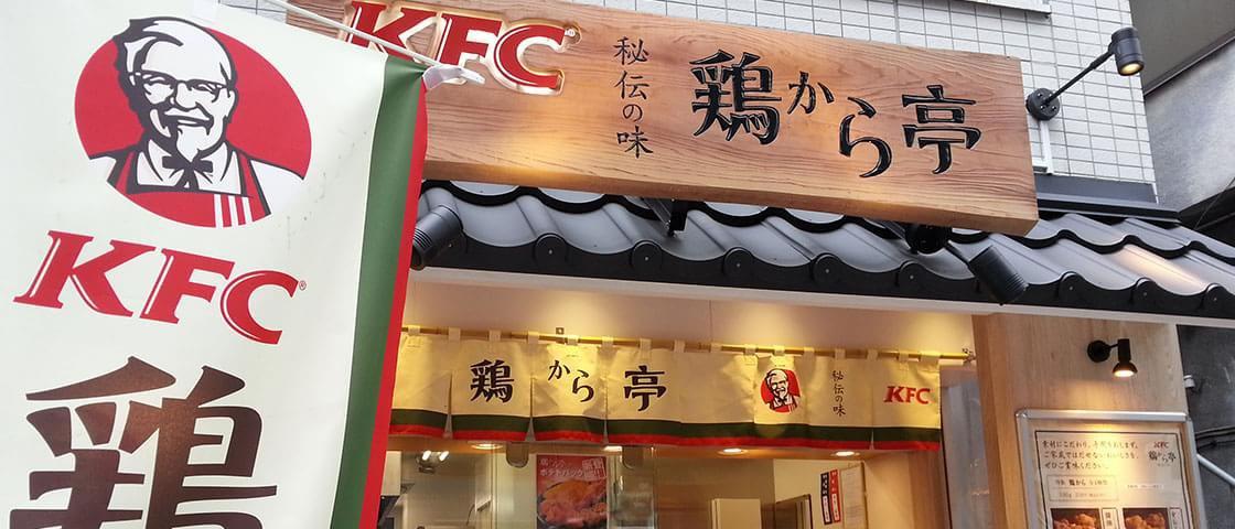 KFC deixa clientes japoneses sem batatas fritas