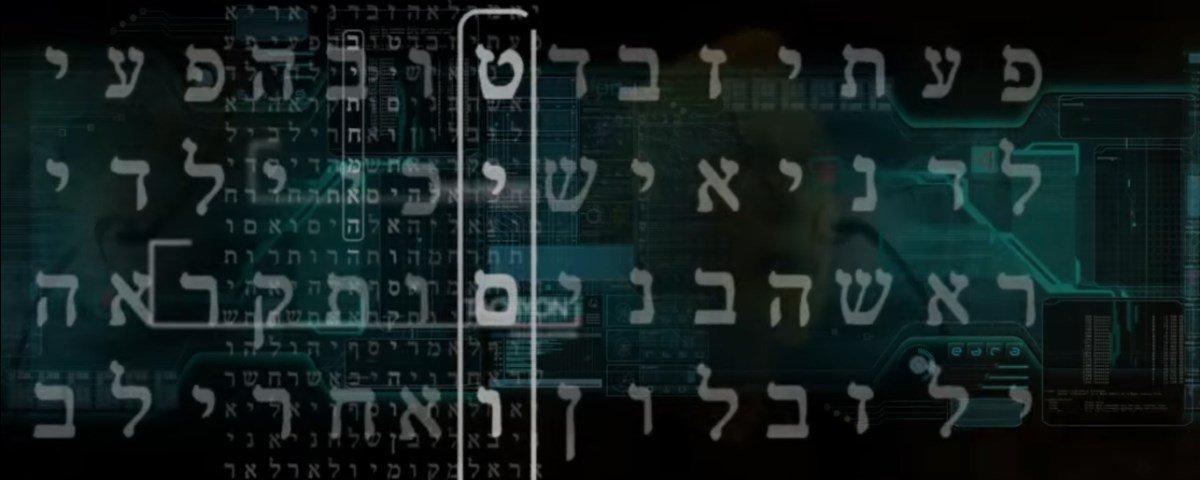 Bíblia teria um código secreto nas entrelinhas que prevê eventos futuros