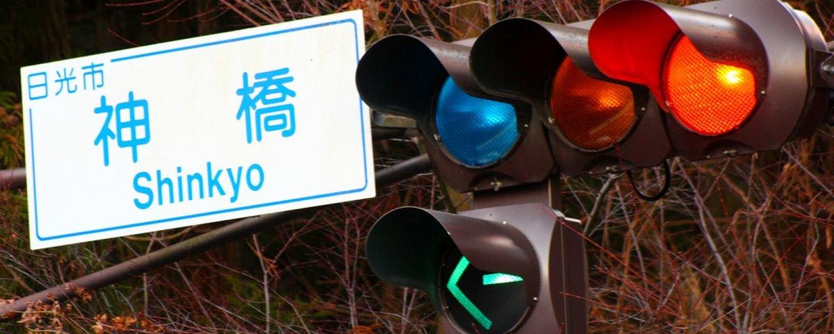 Por que alguns semáforos do Japão possuem o azul no lugar do verde?