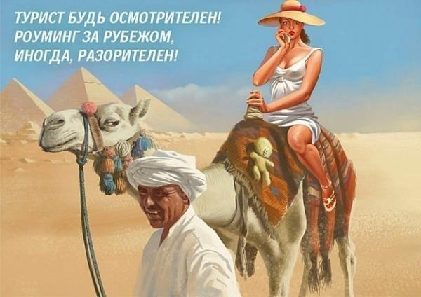 Operadora de telefonia russa apela para sensualidade em propagandas