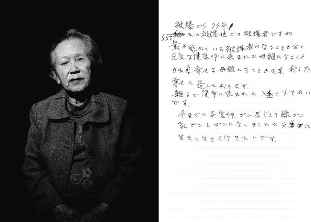 Taeko Teramae. (Fonte: 1945 Project/Reprodução)