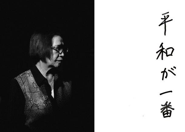 Sachiko Matsuo. (Fonte: 1945 Project/Reprodução)